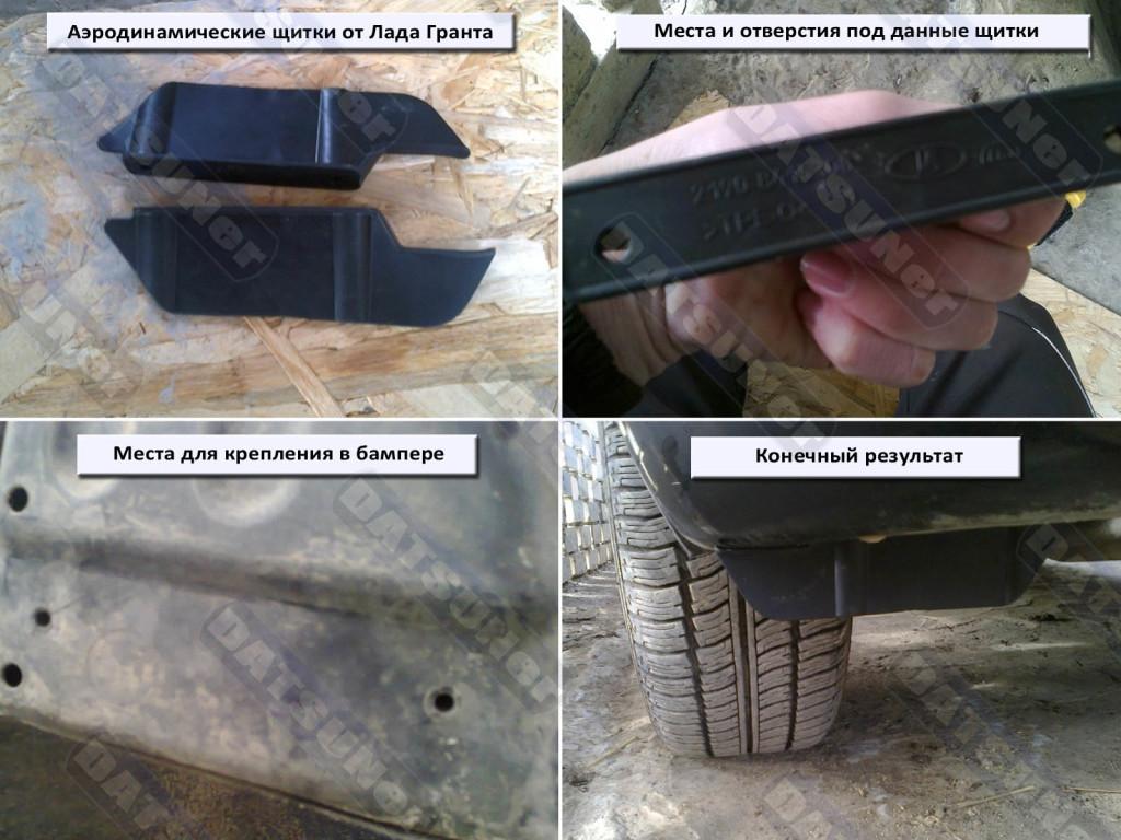 Установка аэродинамических щитков в Датсун ми-ДО