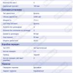 Технические характеристики Datsun 720 2.3d AT